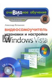 Видеосамоучитель установки и настройки Windows Vista (+CD)