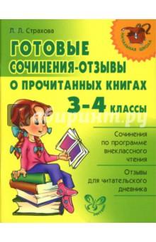 Готовые сочинения-отзывы о прочитанных книгах: 3-4 классы