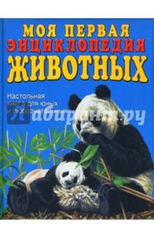 Моя первая энциклопедия животных