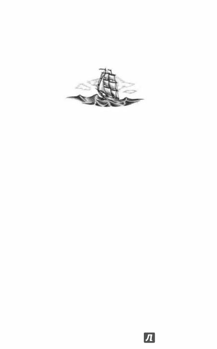 Иллюстрация 1 из 37 для Алые паруса - Александр Грин   Лабиринт - книги. Источник: Лабиринт