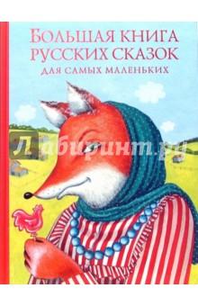 Большая книга русских сказок для самых маленьких