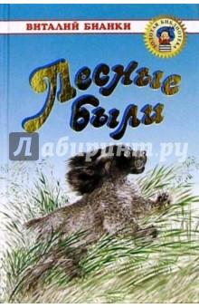 Бианки Виталий Валентинович Лесные были