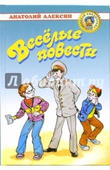 Алексин Анатолий Георгиевич Веселые повести
