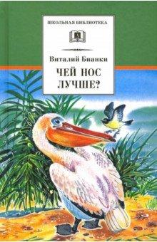 Чей нос лучше?Произведения школьной программы<br>В книгу известного детского писателя входят рассказы и сказки о природе и животных. Они учат детей быть наблюдательными, по-доброму относиться ко всему живому на земле.<br>Для детей среднего школьного возраста.<br>
