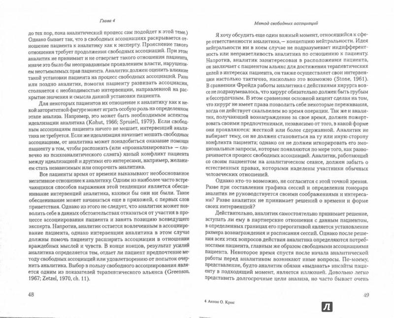 Иллюстрация 1 из 3 для Свободные ассоциации. Метод и процесс - Антон Крис | Лабиринт - книги. Источник: Лабиринт