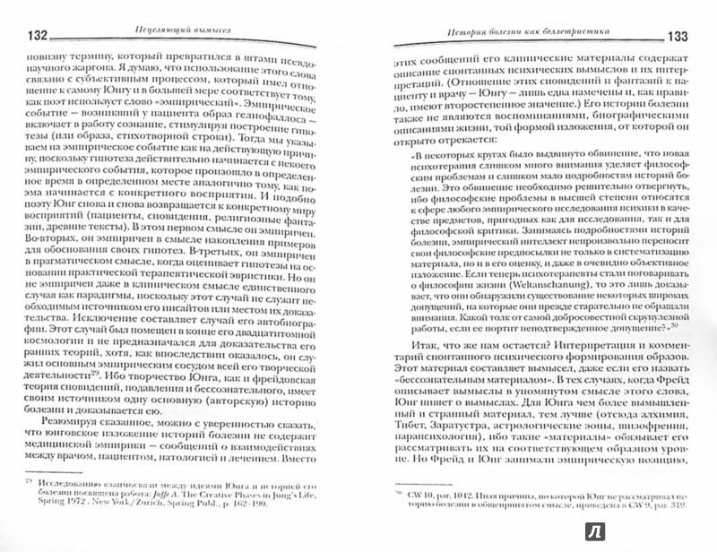 Иллюстрация 1 из 4 для Архетипическая психология - Джеймс Хиллман | Лабиринт - книги. Источник: Лабиринт