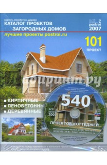 Каталог проектов загородных домов (101 проект) (+CDpc)