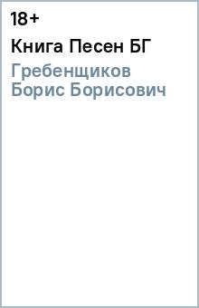 Гребенщиков Борис Книга Песен БГ