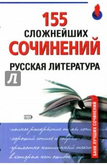 Базлова Н.Ю., Константинова К.И. 155 сложнейших сочинений. Русская литература