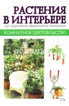 Комнатное цветоводство. Растения в интерьере