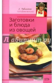 Рубальская Лариса Алексеевна Заготовки и блюда из овощей