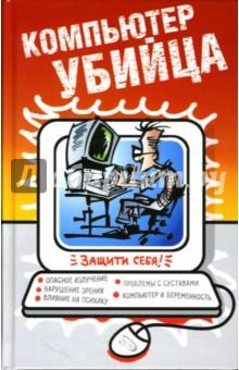 Компьютер-убийца