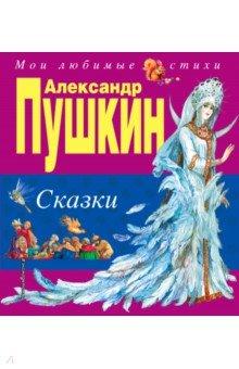 СказкиСказки отечественных писателей<br>В книгу вошли известные сказки А.С.Пушкина.<br>Для младшего школьного возраста.<br>