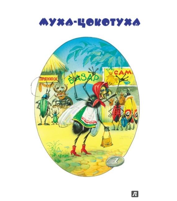 Иллюстрация 1 из 35 для Стихи и сказки - Корней Чуковский   Лабиринт - книги. Источник: Лабиринт