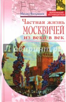 Вострышев Михаил, Кудря Н. Г. Частная жизнь москвичей из века в век