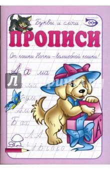 Полярный Антон, Никольская Ева Прописи: Буквы и слоги