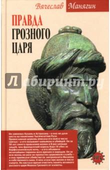Манягин Вячеслав Геннадьевич Правда Грозного царя