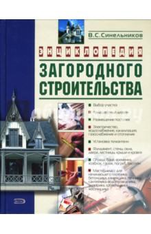 Синельников В.С. Энциклопедия загородного строительства
