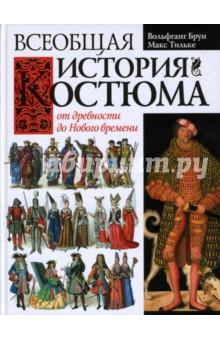Брун Вольфганг, Тильке Макс Всеобщая история костюма от древности до Нового времени