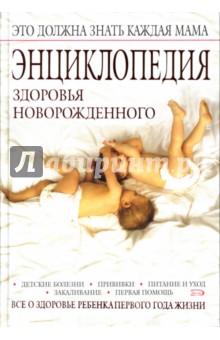 Гончарова Галина Энциклопедия здоровья новорожденного