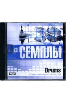 Drums: Сборник ударных инструментов