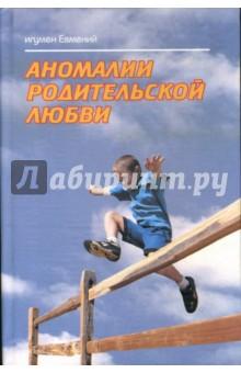 Игумен Евмений Аномалии родительской любви