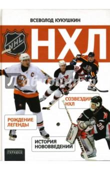 Кукушкин Всеволод Владимирович НХЛ