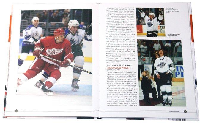 Иллюстрация 1 из 22 для НХЛ - Всеволод Кукушкин   Лабиринт - книги. Источник: Лабиринт