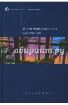 Корнейчук Борис Институциональная экономика: Учебное пособие