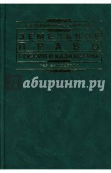 Земельное право России и Казахстана: проблемы развития, процессуальные формы реализации