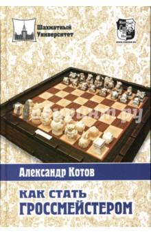 Как стать гроссмейстеромШахматы. Шашки<br>Книга выдающегося советского гроссмейстера А.Котова посвящена общей теории миттельшпиля. В этом труде освещаются такие вопросы, как позиционная игра, комбинационное чутье, расчет вариантов, переход в эндшпиль, турнирный режим. <br>Каждая глава сопровождается примерами из практики выдающихся шахматистов мира. <br>Рассчитана на шахматистов-разрядников.<br>