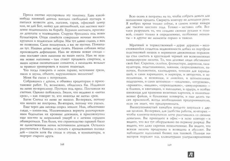 Иллюстрация 1 из 16 для Великая мечта - Андрей Рубанов   Лабиринт - книги. Источник: Лабиринт