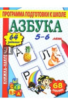 Азбука. Книжка-наклейка