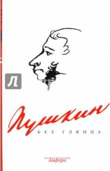 Фокин Павел Пушкин без глянца