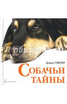 Собачьи тайныФотоальбомы<br>Кто такие заклинатели собак?<br>Различает ли ваша собака цвета?<br>Умеют ли собаки улыбаться?<br>Как они общаются?<br>Почему собаки воют?<br>Ответы на эти и многие другие вопросы вы найдете в этой замечательной книге, написанной с юмором и любовью к нашим домашним питомцам.<br>