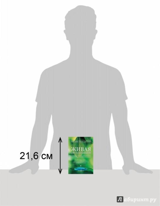 Иллюстрация 1 из 22 для Живая организация. Компания как живой организм - Мейер, Дэвис | Лабиринт - книги. Источник: Лабиринт