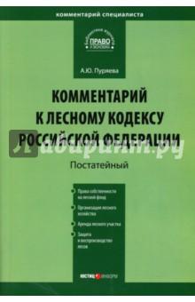 Комментарий к Лесному кодексу Российской Федерации (постатейный) от 04.12.2006