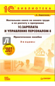 Настольная книга по оплате труда и ее расчету в программе 1С:Зарплата и управление персоналом 8