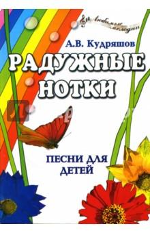 Кудряшов Александр Владимирович Радужные нотки: Песни для детей