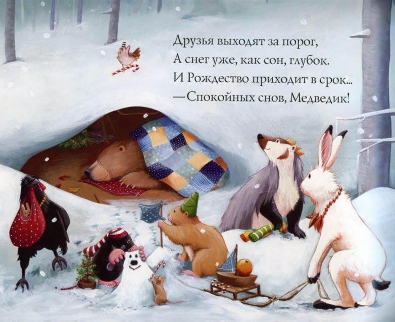 Иллюстрация 1 из 21 для Когда Медведик спит - Уилсон, Чапмен   Лабиринт - книги. Источник: Лабиринт