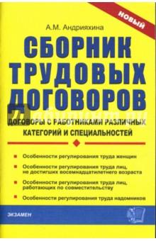 Андрияхина Анна Сборник трудовых договоров: договоры с работниками различных категорий и специальностей
