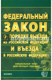 Федеральный закон о порядке выезда из Российской Федерации и въезда в Российскую Федерацию