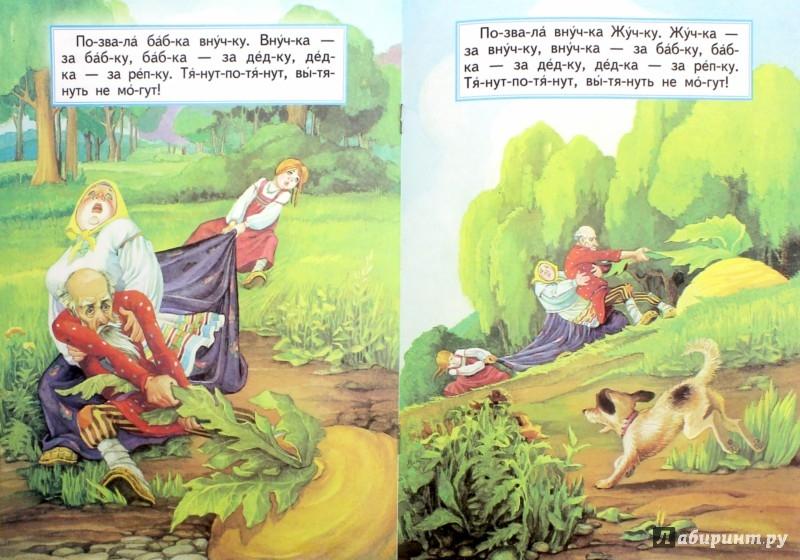Иллюстрация 1 из 9 для Репка | Лабиринт - книги. Источник: Лабиринт