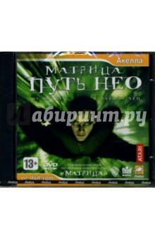 Матрица: Путь Нео (DVDpc)