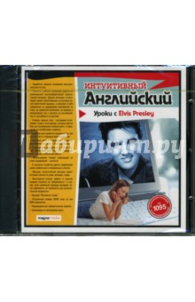 Уроки с Elvis Presley (CDpc) Магна-Медиа