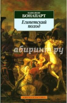 Наполеон Бонапарт Египетский поход