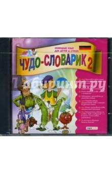 Чудо-словарик-2: Немецкий язык для детей в стихах (CDpc)