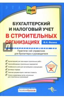 Бухгалтерский учет и налоговый учет в строительных организациях: Практический справочник