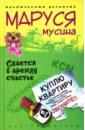 Мусина Маруся Сдается в аренду счастье: Роман