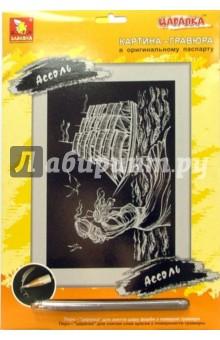 Ассоль: Картина гравюра в оригинальном паспарту